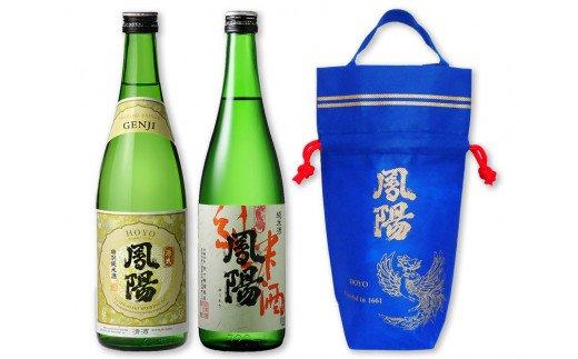 鳳陽特別純米酒 源氏 720ml/純米酒 鳳陽 720ml/鳳陽手提げ袋付き [0061]