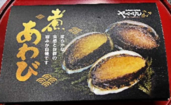 北海道木古内町のふるさと納税 【3カ月連続】煮あわび3個(約30g×3個)