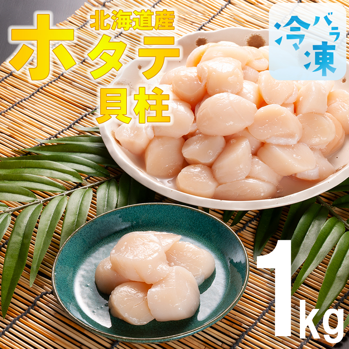 AR001_ホタテ貝柱 1kg