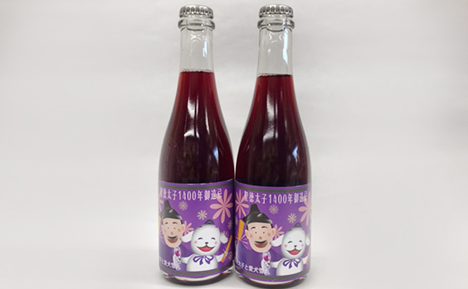 【数量限定】聖徳太子御遠忌特別スパークリングワイン375ml 2本セット