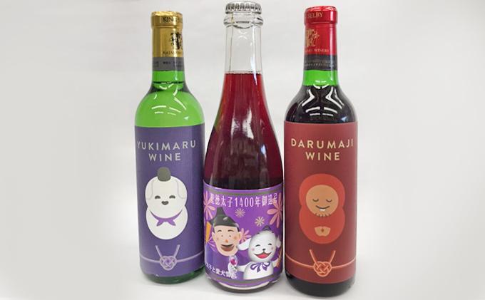 【数量限定】達磨寺赤白ワインハーフ・聖徳太子1400年御遠忌スパークリングワインセット