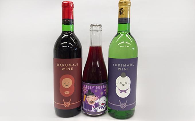 【数量限定】達磨寺赤白ワイン・聖徳太子1400年御遠忌セット
