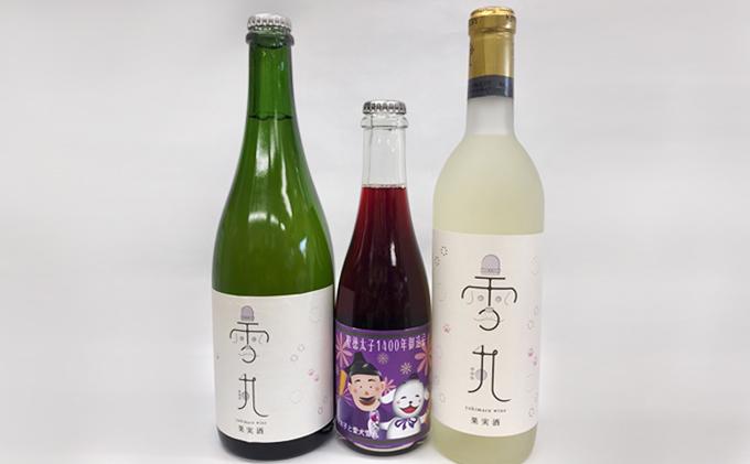 【数量限定】雪丸ワイン・聖徳太子御遠忌特別スパークリングワインセット