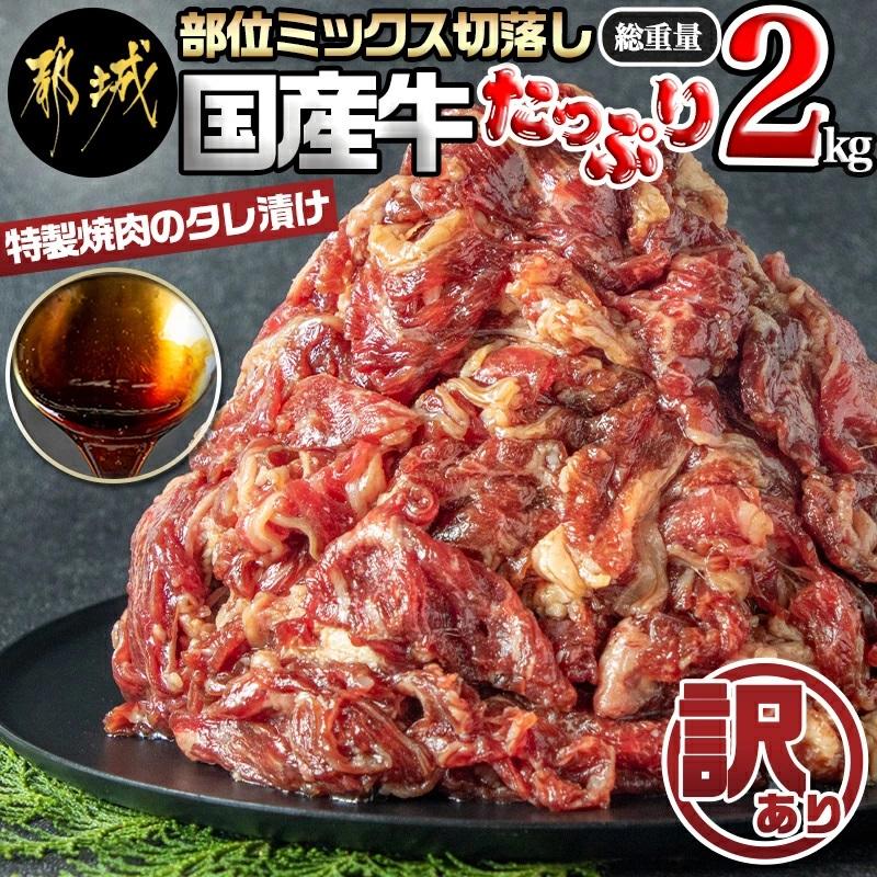 【訳あり】国産牛切り落としタレ漬け2kg_