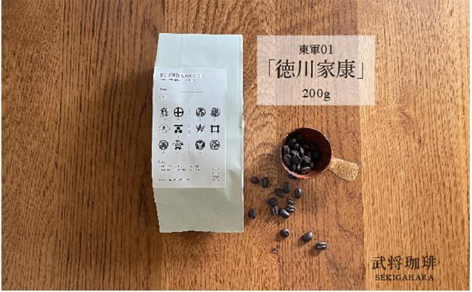 武将珈琲「徳川家康」 (200g)