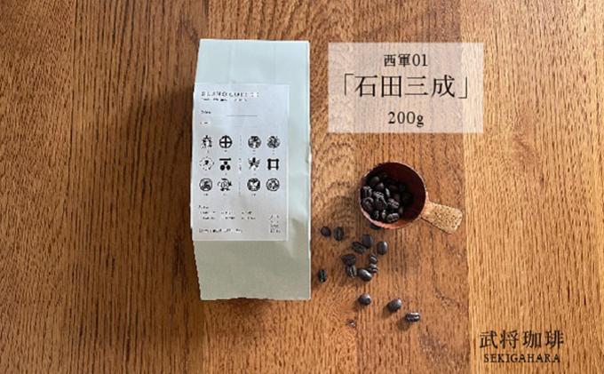 武将珈琲「石田三成」 (200g)