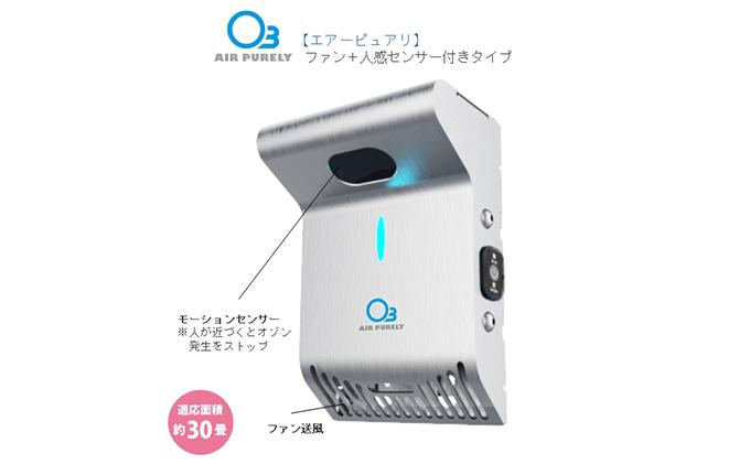小型オゾン除菌・脱臭機 エアピュアリ PUB-2