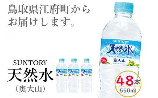 SUNTORY天然水(奥大山) 550ml