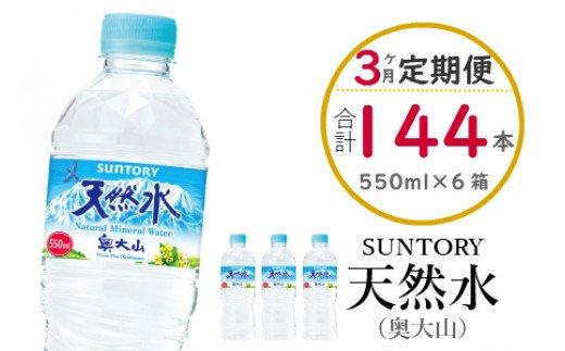 【定期便全3回】SUNTORY天然水(奥大