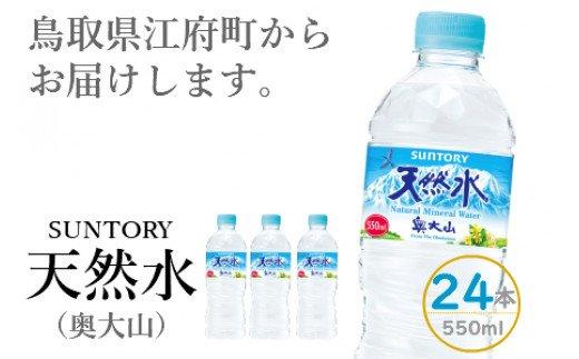 SUNTORY天然水(奥大山) 1箱 55