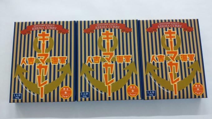 人吉海軍 カレー 3食セット