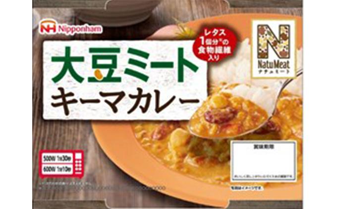 大豆ミート キーマカレー