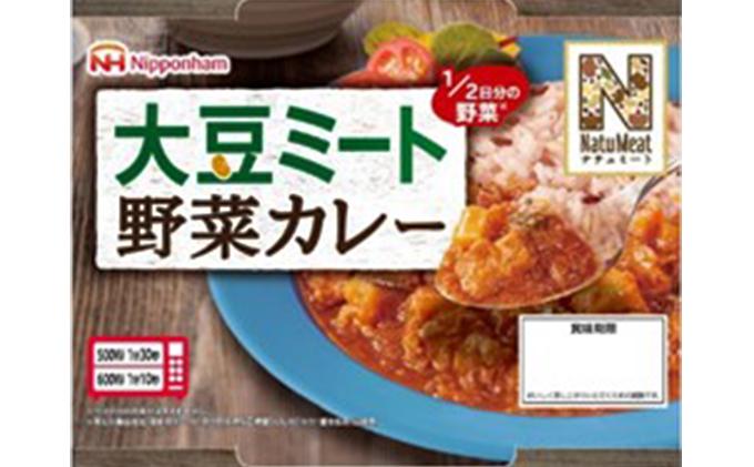 大豆ミート 野菜カレー