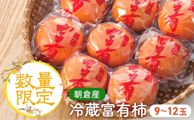 フルーツの里の直売所より 冷蔵用 富有柿【配送不可:離島】