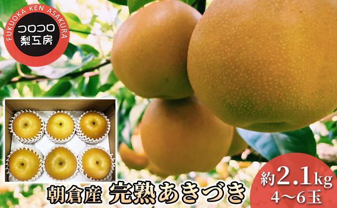 福岡県朝倉市のふるさと納税 まるで食べる 梨 ジュース!!【完熟 あきづき梨】約2.1kg (5~6玉入) 【配送不可:離島】