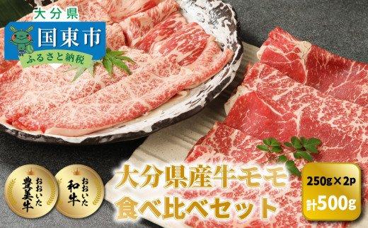大分県産牛「モモ肉」食べ比べセット 500g