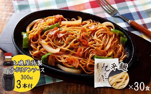 メディア紹介多数!大磯屋製麺所の熟成焼そば 30食(平麺) ナポリタンソース3本付き H014-015