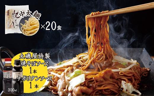 メディア紹介多数!大磯屋製麺所の熟成焼そば 20食(中太麺) 特製ソース1本・ナポリタンソース1本付き H014-016