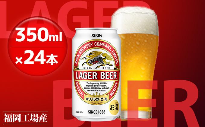キリンラガービール 350ml(24本)福岡工場産