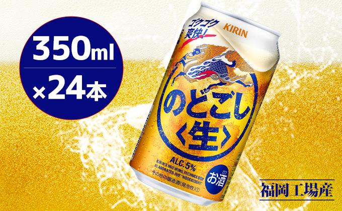 キリンのどごし(生)350ml (24本)福岡工場産