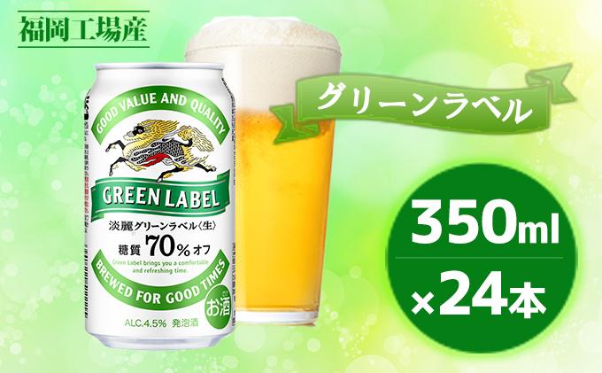 キリン淡麗グリーンラベル 350ml(24