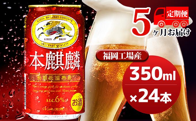 【定期便5回】キリン本麒麟350ml(24本)福岡工場産