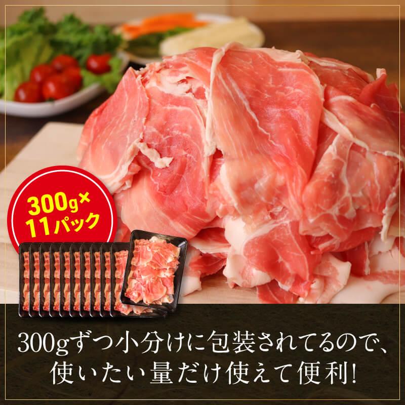 大阪府泉佐野市のふるさと納税 010B585 氷温(R)熟成豚 国産豚切落し3.3kg(300gx11パック)