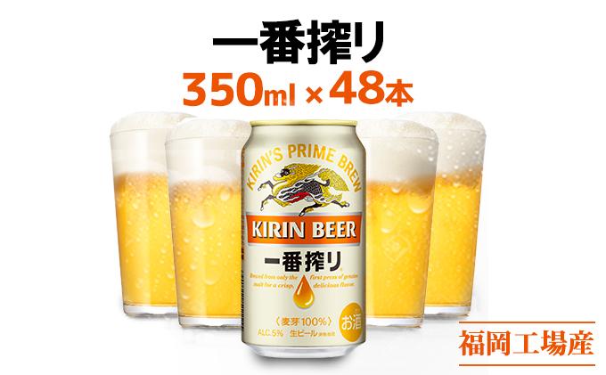 キリン一番搾り生ビール350ml(48本)