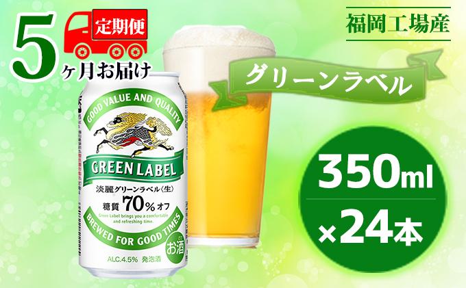 【定期便】淡麗グリーンラベル 350ml×24本(5ヵ月お届け)