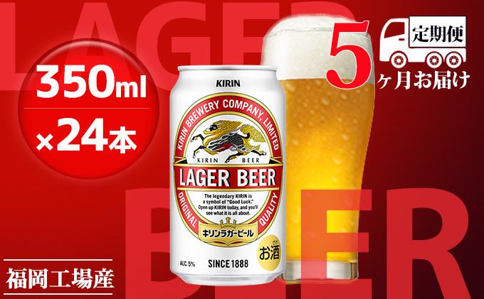 【定期便5回】キリンラガービール 350ml(24本) 福岡工場産