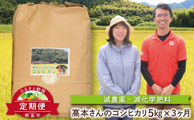 定期便 高本さんちのお米 コシヒカリ(玄米)5kg×1袋×3か月