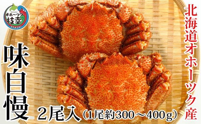 【枝幸毛がに】海洋食品 毛がに300g~400g×2尾