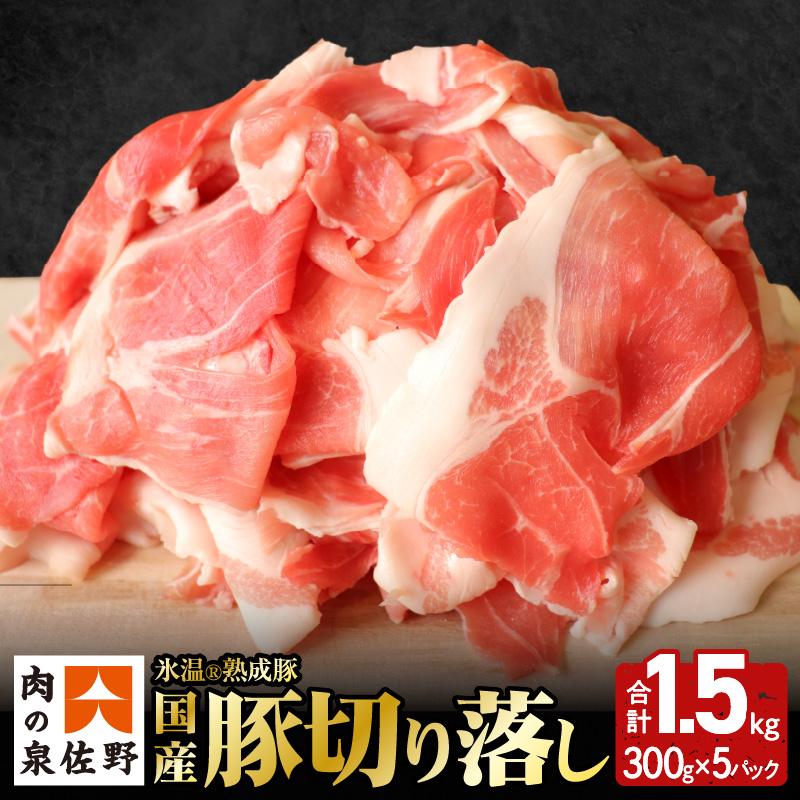 005A234 氷温(R)熟成豚 国産豚切