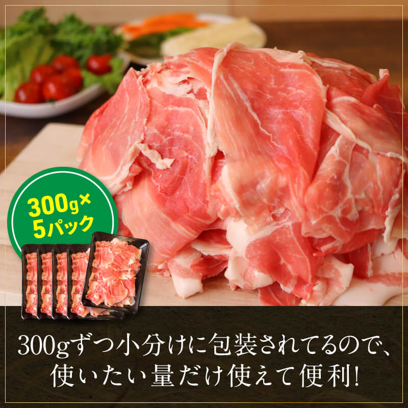大阪府泉佐野市のふるさと納税 005A234 氷温(R)熟成豚 国産豚切落し1.5kg(300gx5パック)