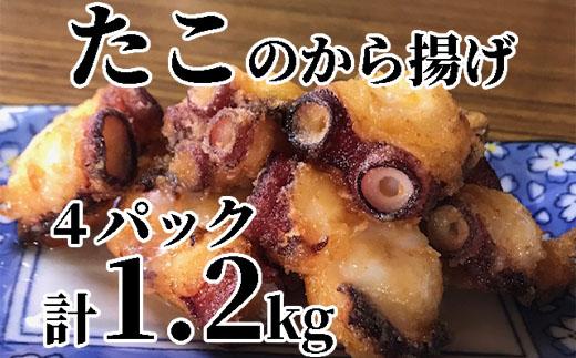 12-38 北海道紋別産たこのから揚げ1.2kg