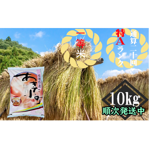 『 一等米 』  秋田の米どころ 仙北市産 あきたこまち 2年産 精米 10kg