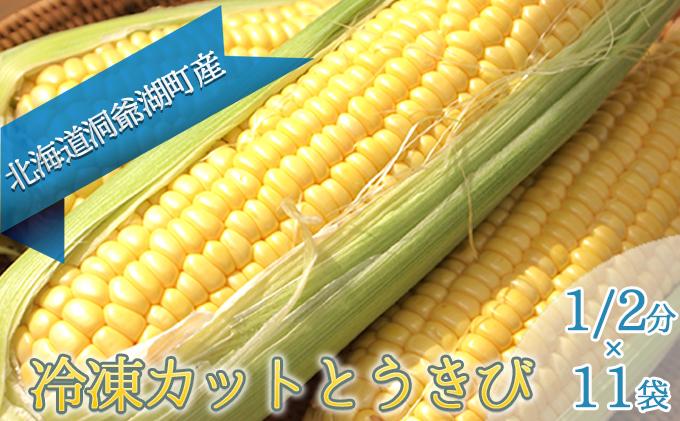 役に立ちます 冷凍カット野菜 とうきび1/2分×11袋