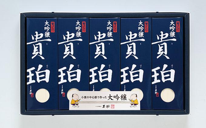 小豆島手延素麺 「大吟穣 貴珀」50-PK