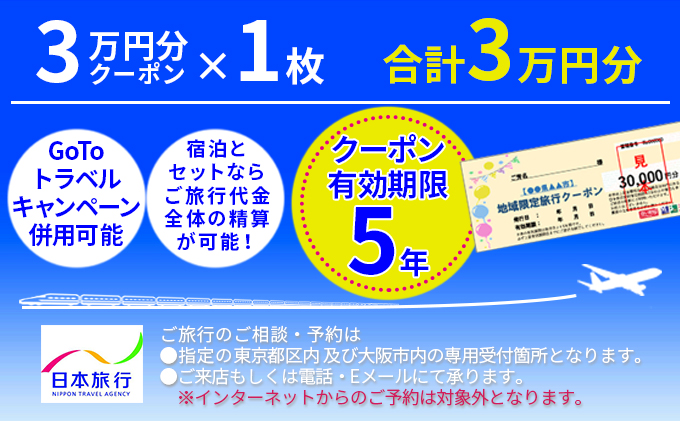 日本旅行 地域限定旅行クーポン【30,000円分】