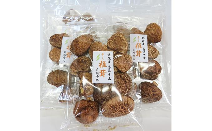 佐渡産 原木栽培の干し椎茸(香信中葉)5袋セット