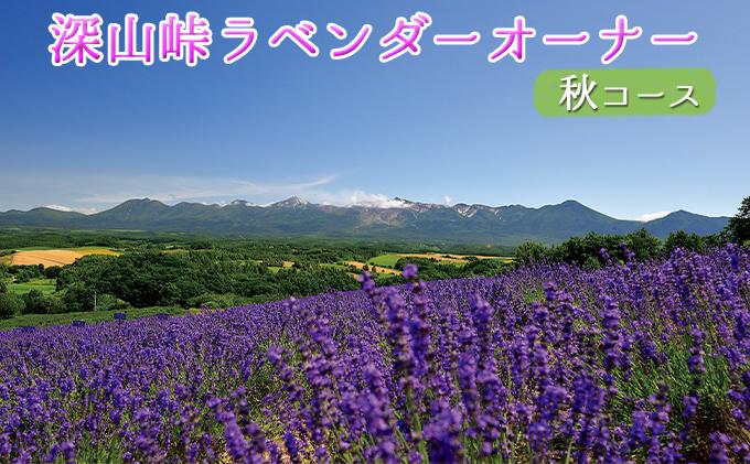 ラベンダーオーナー制度(秋コース)