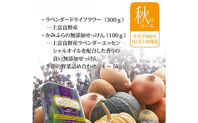 北海道上富良野町のふるさと納税 ラベンダーオーナー制度(秋コース)