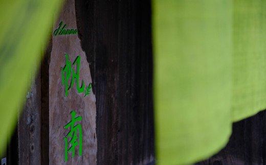 """高知県田野町のふるさと納税 【四国一小さなまち】 ~香りの教室『帆南』~ 愛犬の肉球クリーム """"ワンワンブフィー"""""""