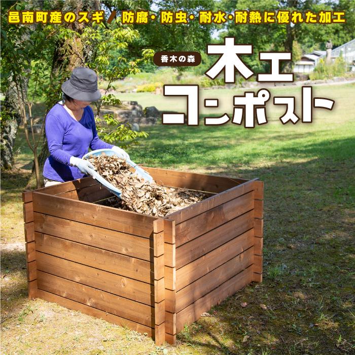 木工 コンポスト ガーデニング