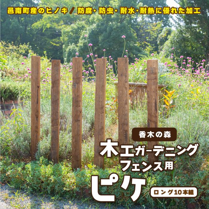 木工 ガーデニング フェンス用 ピケ (ロング)10本組