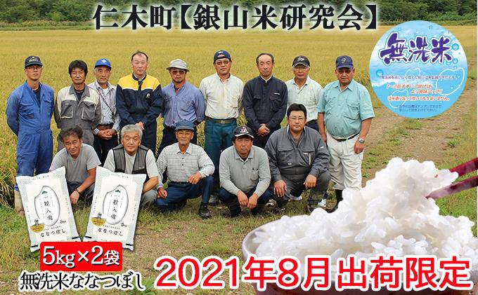 ◆2021年8月配送限定◆銀山米研究会の無