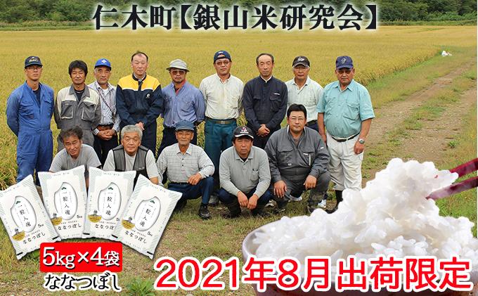 ◆2021年8月配送限定◆銀山米研究会のお米<ななつぼし>20kg(5kg×4)