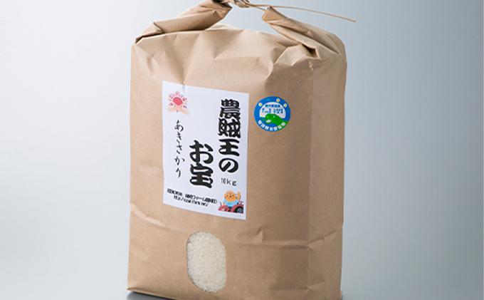 令和2年産 農賊王のお宝 特別栽培米あきさかり10kg[高島屋選定品]
