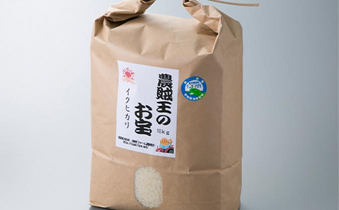 令和2年産 農賊王のお宝 特別栽培米イクヒカリ10kg[高島屋選定品]