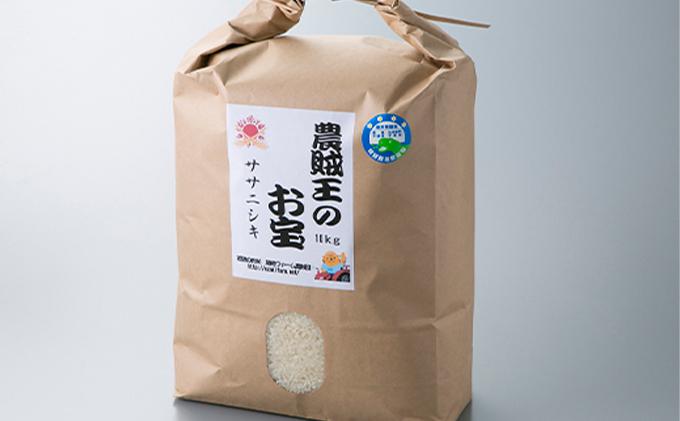 令和2年産 農賊王のお宝 特別栽培米ササニシキ10kg[高島屋選定品]